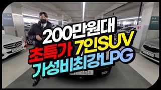 [판매완료] 저렴한 SUV 차량! 이번엔 LPG 입니다…