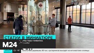 """Выставка миниатюрных памятников открылась на """"Воробьевых горах"""" - Москва 24"""