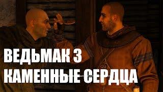 Ведьмак 3 Каменные сердца The Witcher 3 Hearts of  Stone #17 ВСЯ ПРАВДА О ЧЕЛОВЕКЕ ЗЕРКАЛО