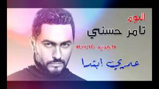 البوم تامر حسني الجديد عمري ابتدا كامل 2016 - Album Tamer Hosny Omri Ebtada