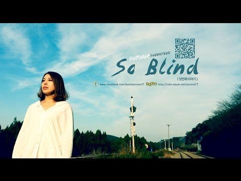 세레나세븐틴 세레나세븐틴(SERENA17) So Blind 티저영상 Part.1