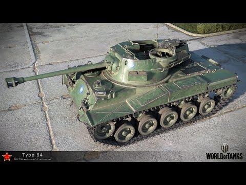 Type 64. Как играет, как фармит? Есть смысл брать?