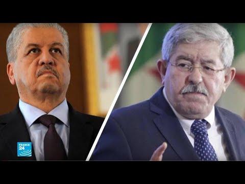 الجزائر: القضاء يحكم بالسجن على رئيسي الحكومة السابقين أويحيى وسلال بتهم فساد  - نشر قبل 10 دقيقة