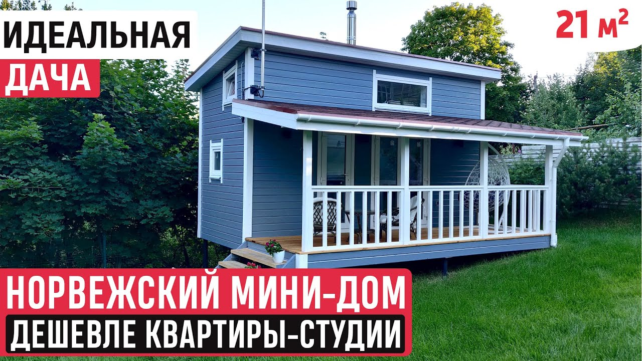 Норвежский мини-дом/Обзор каркасного мини-дома/Tiny house