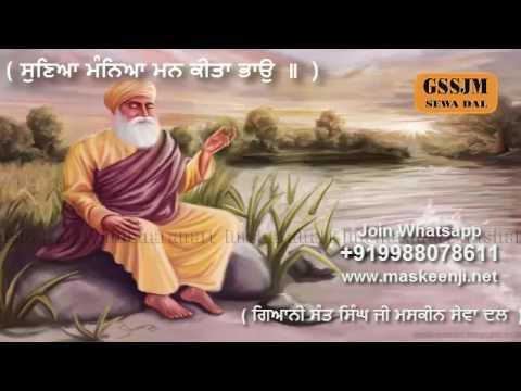 ਸੁਣਿਆ ਮੰਨਿਆ ਮਨ ਕੀਤਾ ਭਾਉ ॥... ਕਥਾ ਵਿਚਾਰ  (  Giani Sant Singh Ji Maskeen )