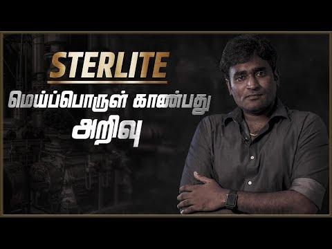 STERLITE- மெய்ப்பொருள் காண்பது அறிவு | Tamil | LMES #78
