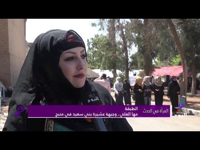 المرأة في الحدث: