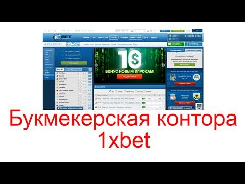 1xbet ru букмекерская контора  Букмекерская контора 1XBet