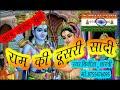 Ram Ki Dusri Shadi    Bineeta Shastri