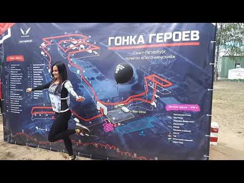 Гонка Героев 23 июня 2018 Сертолова ( Карта 1 часть )
