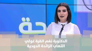 د. نغم القرة غولي -التهاب الزائدة الدودية