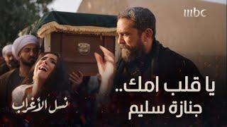 الحلقة 29 | مسلسل نسل الأغراب | انهيار مي عمر في جنازة سليم