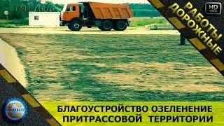 Благоустройство озеленение притрассовой территории. Озеленение обочин кюветов.(, 2015-08-03T18:39:52.000Z)