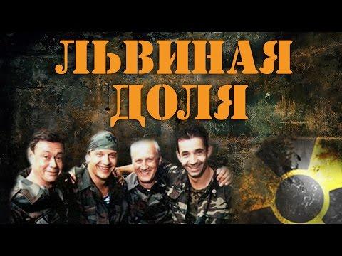 ЛЬВИНАЯ ДОЛЯ - боевик (2001)