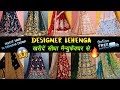 Buy Bridal Lehenga, Designer Saree & Party wear Suit | Designer Lehenga Manufacturer | Chandni Chowk