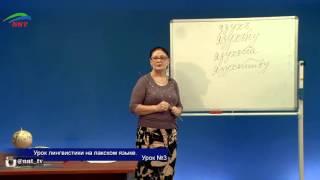 Уроки лингвистики. Лакский язык. Урок 3