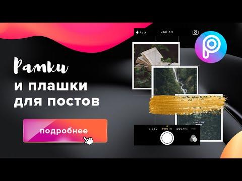 Плашки для постов в Instagram