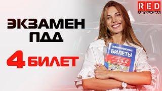 Экзаменационные Билеты ПДД 2019!!! Разбор Всех Вопросов (4) [Автошкола RED]