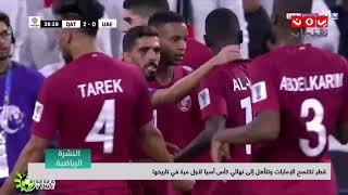 قطر تكتسح الإمارات وتتأهل إلى نهائي كأس آسيا لأول مرة في تاريخها  | تقرير يمن شباب