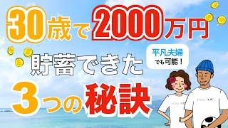 【1年で資産倍増】30歳で資産2000万円を貯蓄できた3つの秘訣!