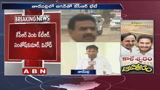 Telangana CM KCR Reaches AP CM YS Jagan Residence | Updates | ABN Telugu
