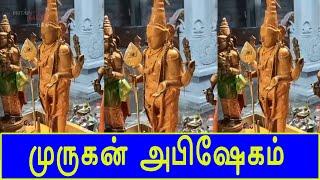 முருகன் அபிஷேகம் ஆராதனை | Murugan Abishagam Aradhanai | Britain Tamil Bhakthi