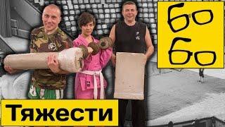 Гантели и камни для бойца — тренировка