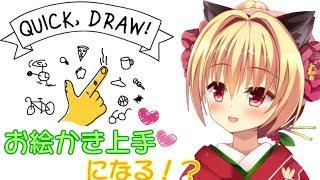 [LIVE] Quick, Draw!をやり続けると絵が上手になる!?