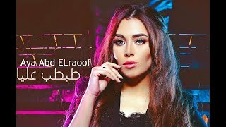Aya Abd Elraouf - Tabtab Alaya ( Music Video ) | ايه عبد الرؤوف - طبطب عليا