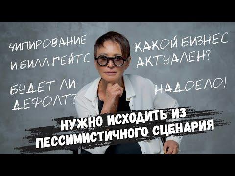 Ирина Хакамада про лень, гибкость, самоизоляцию и чипирование