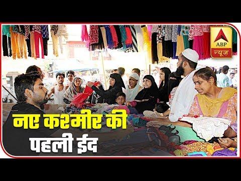 Jammu and Kashmir: