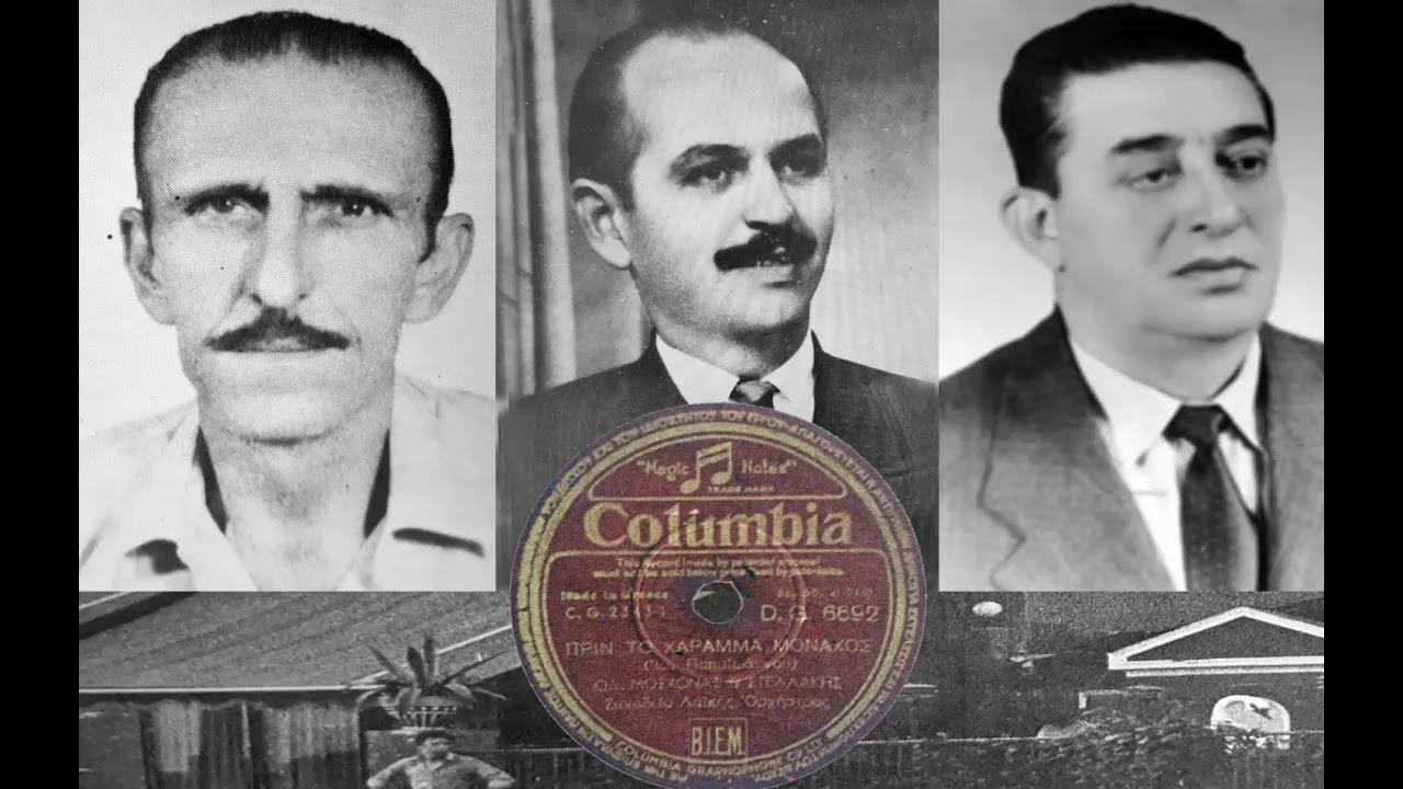 Ο γυρισμός - Οδυσσέας Μοσχονάς 1950(Γ.Παπαϊωάννου) - YouTube