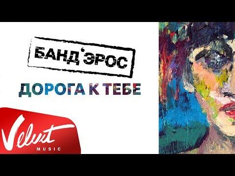 Аудио: БАНД'ЭРОС - Дорога к тебе (lyric-video) thumbnail