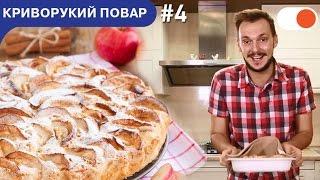 Варшавская шарлотка: просто и быстро | Криворукий повар #4