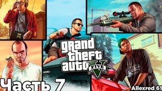 Grand Theft Auto 5 | сюжетка | 7
