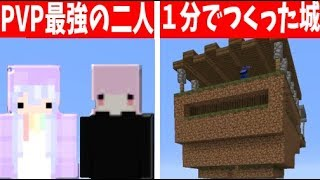 PVP最強の2人 vs 1人でつくった城 -攻城戦マインクラフト【KUN】