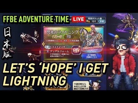 Ffbe Jp Ffxiii Banner Pulls Going For Cg Lightning Youtube