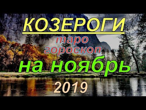 ГОРОСКОП КОЗЕРОГИ НА НОЯБРЬ.2019