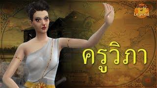 ครูวิภา | ตำนานไทย ผีนางรำ #WOL World of Legend โลกแห่งตำนาน  เกมส์ The sims 4