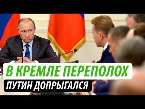 В Кремле переполох. Путин допрыгался