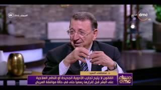 مساء dmc - د/ مصطفى السيد : لا يمكن استخدام جزيئات الذهب لعلاج أي إنسان قبل تصريح وزارة الصحة به