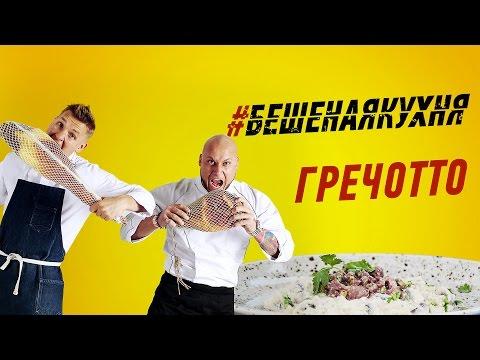 Едим сырое мясо! Гречотто с тартаром из говядины #БЕШЕНАЯКУХНЯ #6