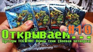 """""""Открываем... бустеры"""" #10 ККИ TMNT Воин..."""