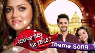 Sihinayaka Seya Theme Song (Video)Hiru TV |Igillenna Susum Aran|Gayashan Buddhika Ft Ridmavi Anthony