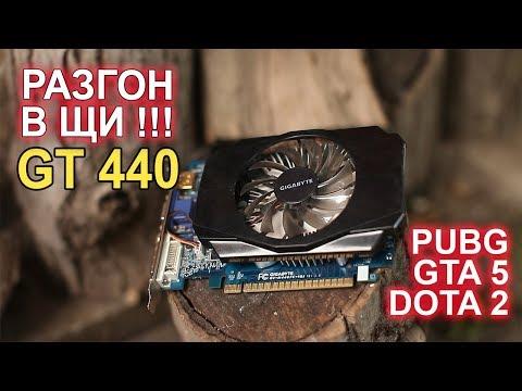 Разгон видеокарты GT 440 в ЩИ !!!