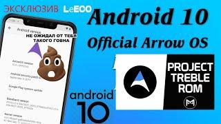 ХУДШАЯ прошивка на 10 Androidarrowos- ВЫСЕР ГОДАleeco X520-528