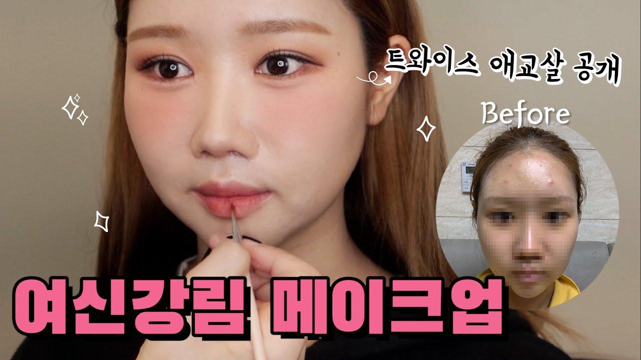여신강림 비포 에프터 메이크업(트와이스 애교살 공개!)나도 여신?  Before&After