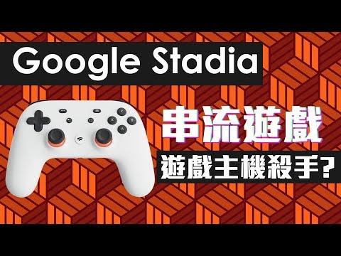 Google推出串流遊戲服務Stadia,是怎麼運作呢? 真的有這麼厲害嗎? | 啾啾鞋