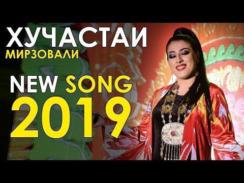 Хучастаи Мирзовали - Паймонаи дил 2019  Khujastai Mirzovali - Paymonai dil 2019