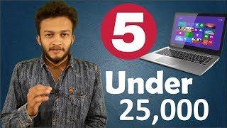 {HINDI} Top 5 Best Laptops under 25000 in india || best laptop configuration under 25000 || under 25